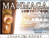 年2回発行 万世閣グループフリーマガジンマンマガ